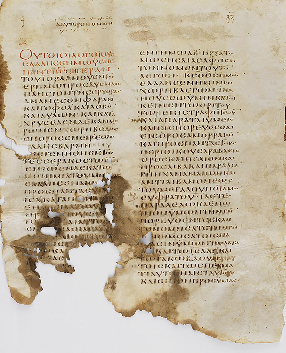 Washington Manuscript I - Deuteronomy and Joshua (Codex Washingtonensis)