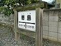 Yorishima Station Signs.JPG