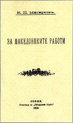 padezi vo makedonski jazik)