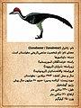 Zanabazar DinoCard.jpg