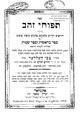 Zevi Hirsch Heller. Tapuhe Zahav. 1864.pdf