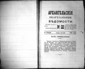 Архангельские епархиальные ведомости. 1892. №22.pdf