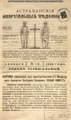 Астраханские епархиальные ведомости. 1892, №01 (1 января).pdf