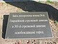 Братская могила советских солдат 4.JPG