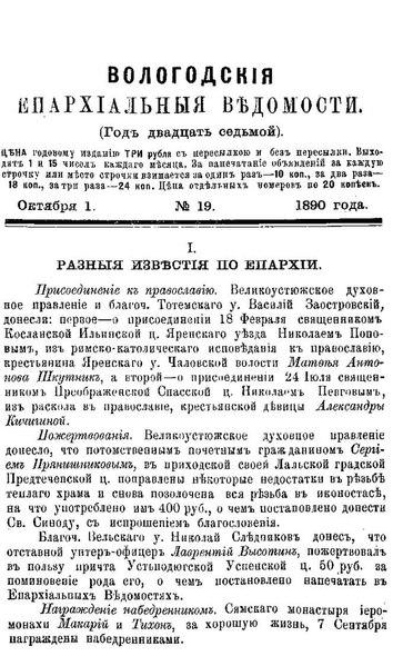 File:Вологодские епархиальные ведомости. 1890. №19.pdf