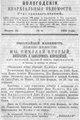 Вологодские епархиальные ведомости. 1895. №06.pdf