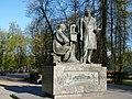 Вышний Волочёк. Памятник Венецианову..jpg