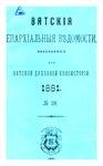 Вятские епархиальные ведомости. 1881. №10 (офиц.).pdf