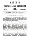 Вятские епархиальные ведомости. 1882. №18 (дух.-лит.).pdf
