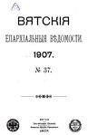 Вятские епархиальные ведомости. 1907. №37 (офиц.).pdf