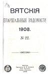 Вятские епархиальные ведомости. 1908. №22 (офиц.).pdf