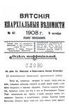 Вятские епархиальные ведомости. 1908. №41 (неофиц.).pdf