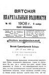 Вятские епархиальные ведомости. 1908. №45 (неофиц.).pdf