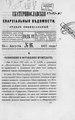 Екатеринославские епархиальные ведомости Отдел официальный N 16 (15 августа 1877 г) Год 6.pdf
