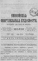 Енисейские епархиальные ведомости. 1889. №21-22.pdf