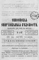 Енисейские епархиальные ведомости. 1891. №15.pdf