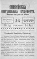 Енисейские епархиальные ведомости. 1904. №06.pdf