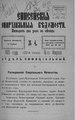 Енисейские епархиальные ведомости. 1905. №04.pdf