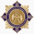 Знак «Почетный гражданин Новгородской области».png