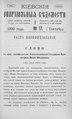 Киевские епархиальные ведомости. 1900. №17. Часть неофиц.pdf