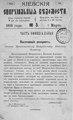 Киевские епархиальные ведомости. 1903. №05. Часть офиц.pdf