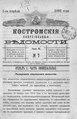 Костромские епархиальные ведомости. 1892. №07.pdf