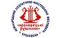 Кролевецькі рушники фестиваль логотип.png