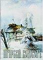 Мгарский колоколъ Саврасов Зима.jpg