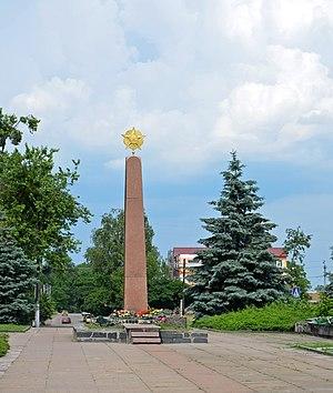 Radomyshl - Image: Меморіал Слави загиблим воїнам під час Великої Вітчизняної війни