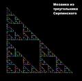 Мозаика из треугольника Серпинского.png