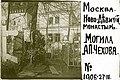 Москва. Новодевичий монастырь. Могила Антона Чехова 1906г 7e43htv 1024 e1t3.jpg