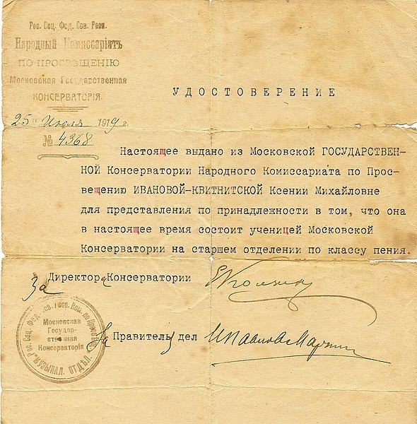 File:Московская Консерватория. Удостоверение.jpg