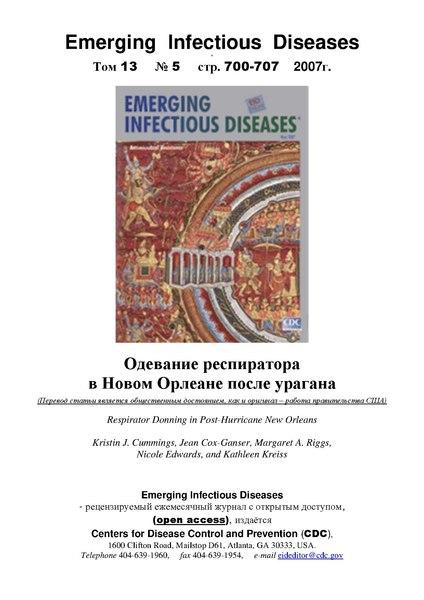 File:Одевание респиратора в Новом Орлеане после урагана Emerging Infectious Diseases Том 13 № 5 стр. 700-707 2007г.pdf