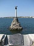 Памятник затопленным кораблям в Севастополе.JPG