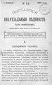 Полтавские епархиальные ведомости 1902 № 04 Отдел официальный. (1 февраля 1902 г.).pdf