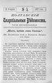 Полтавские епархиальные ведомости 1907 № 05 Отдел неофициальный. (10 февраля 1907 г.).pdf