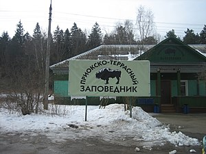 Prioksko-Terrasny Nature Reserve - Image: Приокско Террасный заповедник плакат