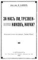 Сажин И.В. За нас ли, трезвенников, наука? (1912).pdf