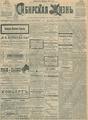 Сибирская жизнь. 1903. №029.pdf