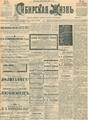 Сибирская жизнь. 1903. №113.pdf