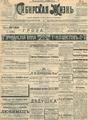 Сибирская жизнь. 1903. №115.pdf