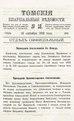 Томские епархиальные ведомости. 1892. №18.pdf