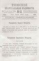 Томские епархиальные ведомости. 1901. №13.pdf