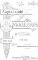 Харьковский календарь на 1902 год.pdf