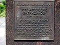 Черногорск. Надпись на памятнике Вере Баландиной.jpg