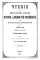 Чтения в Императорском Обществе Истории и Древностей Российских. 1899. Кн. 2.pdf