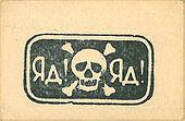 """""""Готовий понести покарання"""", - десантник вибачився за схожий на знак танкової дивізії СС """"Мертва голова"""" шеврон на фото з Порошенком - Цензор.НЕТ 8739"""