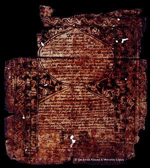 כתובה ממרוקו, 1771, מאוסף הכתובות של הספרייה הלאומית, ישראל.