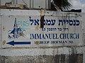 שילוט הכוונה לכנסיית עמנואל 28 9 13 12 32.JPG