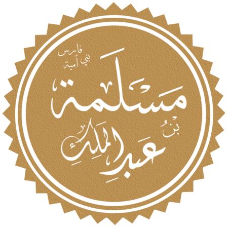 مسلمة بن عبد الملك.png